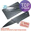 Нож кредитка cardsharp / складной нож кредитка / нож карточка / складной ножик кредитка