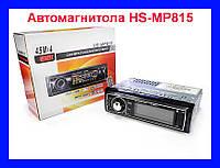 Автомагнитола HS-MP815 для воспроизведения MP3 аудиофайлов с USB флеш-накопителей и карт памяти!Опт
