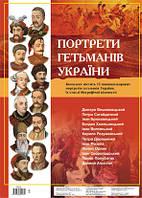 ДМ Ранок Світогляд Портрети Гетьманів України 1123