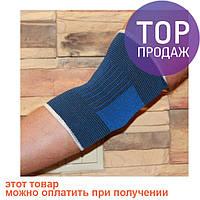 Суппорт локтя эластичный (суппорт локтевой) Meisite /аксессуары для спорта