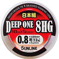 Шнур Sunline Deep One 8HG 150m #0.6/0.128мм 4,2кг