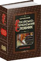 СлРс Видавництво Школа Сучасний Рус Укр словник 160Зубков