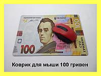 Коврик для мыши 100 гривен
