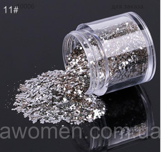 Блестки крупные и мелкие 10 грамм (серебро) № 11