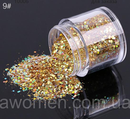Блестки крупные и мелкие 10 грамм (голограмма золото) № 9