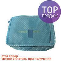 Набор органайзер дорожный 6 в 1 J01418 Point Green/сумка органайзер