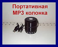 Портативная MP3 колонка WSTER WS887!Опт
