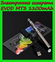 Электронная сигарета EVOD MT3 1100mAh + OIL (масло)!Акция