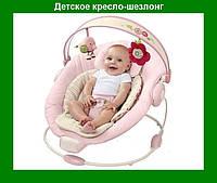 Детское кресло шезлонг Joy Maker!Акция