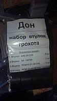 Набор втулок грохота ДОН 1500 ( к-т 16 шт)