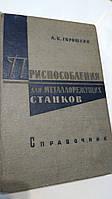 Приспособления для металлорежущих станков А.Горошкин