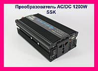 Инвертор, преобразователь напряжения AC DC SSK 1200W 12V220V!Акция