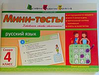 Літня школа: Мини-тесты: Русский язык скоро 4 класс НШ10513Р АРТ издательство Украина