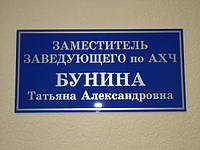 Школьная табличка