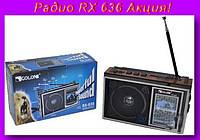 Радио RX 636,Бумбокс колонка MP3 USB радио Golon RX 636!Акция