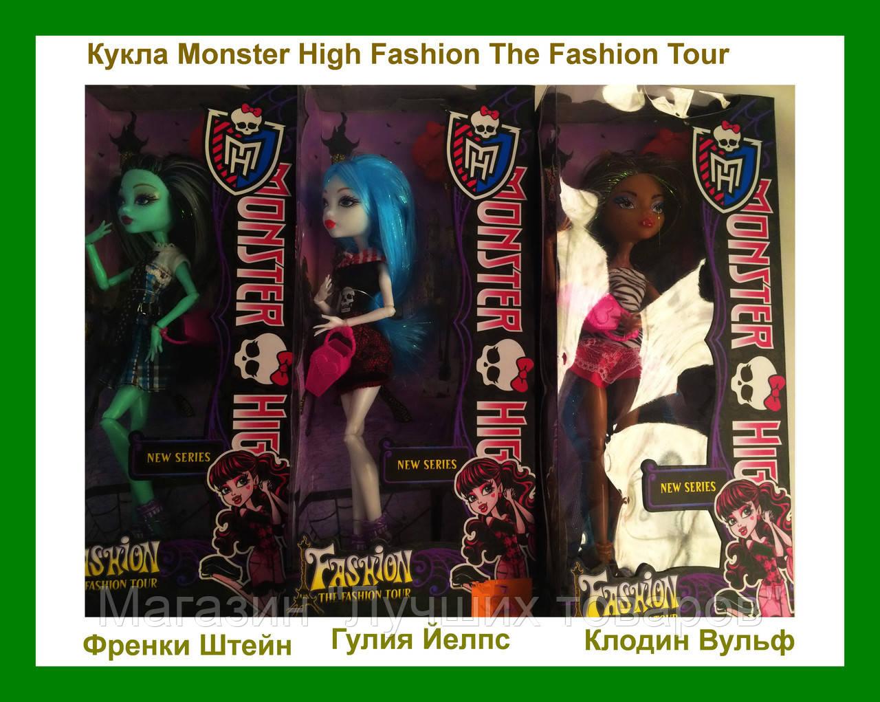 """Кукла Monster High из серии Fashion The Fashion Tour!Опт - Магазин """"Лучших товаров"""" в Одессе"""
