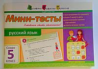 Літня школа: Мини-тесты: Русский язык скоро 5 класс НШ10512Р АРТ издательство Украина