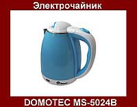Дисковой электрический чайник c покрытием из нержавеющей стали Domotec MS-5024B 1500 Вт 2 л синий!Опт
