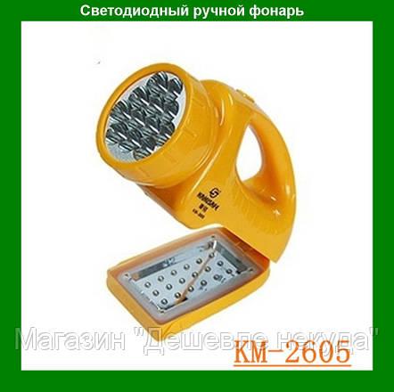 Фонарь ручной светодиодный аккумуляторный KM 2605, фото 2