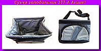 COOLING BAG 377-A,Сумка холодильник 377-A!Акция