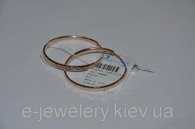 """Серебряные серьги-кольца с позолотой """"448"""""""