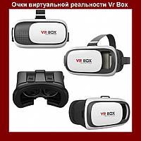 Очки виртуальной реальности VR Box Virtual Reality Glasses для смартфона