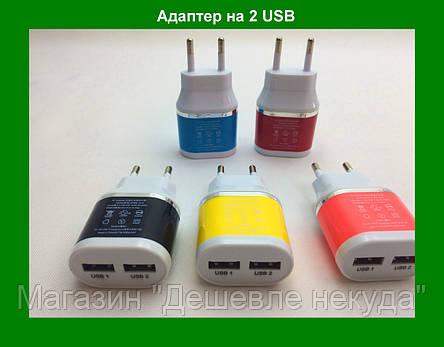 Адаптер на 2 USB YD-2U USB Charger 220V!Акция, фото 2