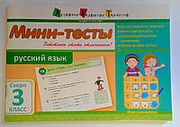 Літня школа: Мини-тесты: Русский язык скоро 3 класс НШ10525Р АРТ издательство Украина