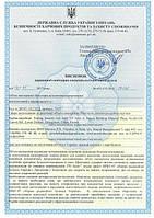 Наш товар сертифицирован!