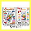 Телефон детский интерактивный Супер крылья DT 030!Акция