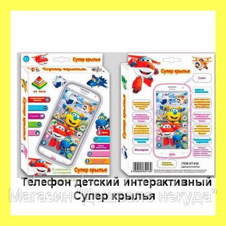 Телефон детский интерактивный Супер крылья DT 030!Акция, фото 2