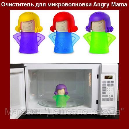 Паровой очиститель микроволновки Энгри Мама Microwave Cleaner Angry Mama, фото 2