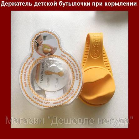 Держатель детской бутылочки при кормлении Free Hand Bottle Holder!Акция, фото 2