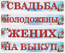 Свадебный номер для машины (МЕТАЛЛИЧЕСКИЙ)