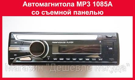 Автомагнитола MP3 1085A со съемной панелью!Акция, фото 2