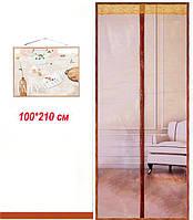 Антимоскитные сетки (кофейный цвет) на двери на магнитах. 100*210 см