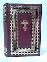 Религия Библия Книги священного писания Ветхого и Нового Завета Российское библейское общество Москв