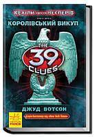 """39 ключей: Кехиллы против Весперов - """"Королевский выкуп - Книга 2"""
