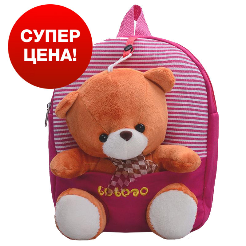 Магазин игрушки teddy bear с рюкзаком молодежная одежда рюкзаки