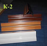 Карниз алюминиевый К-2