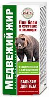 Медвежий жир (окопник/сабельник) бальзам/тела 75мл