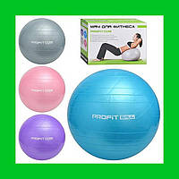 Мяч для фитнеса-75см 1100г, в кор-ке,Profit ball 23,5-17,5-10,5см!Опт
