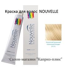 Краска для волос  NOUVELE 10.31