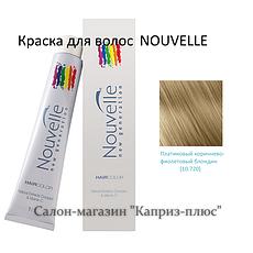 Краска для волос  NOUVELE 10.720