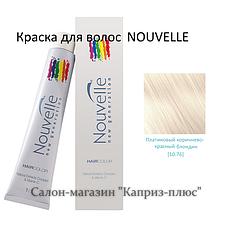 Краска для волос  NOUVELE 10.76