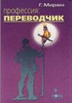 Книги Г. Э. Мирама