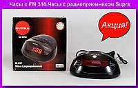 Часы с FM 318.Часы с радиоприемником Supra CR-318.!Акция