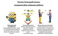 Летающий Миньон Девочка с ПУЛЬТОМ! !Опт