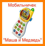 """Музыкальный развивающий и обучающий телефон """"Маша и Медведь""""!Опт"""