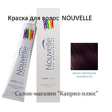 Краска для волос  NOUVELE 2.20